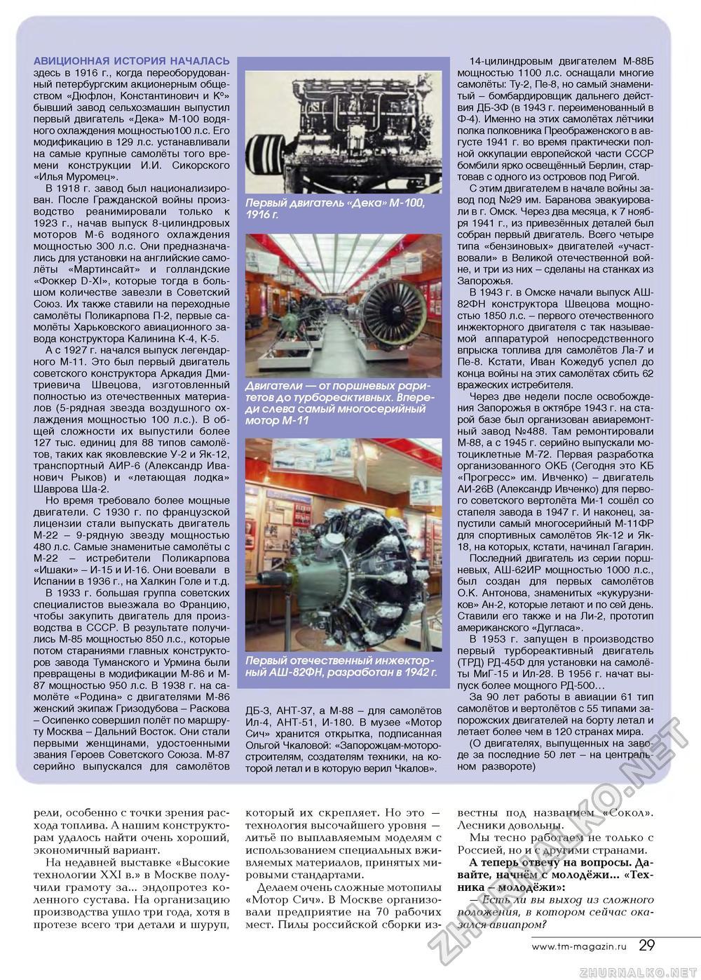 Arsen Martirosyan. Biography of Martirosyan Arsen Benikovich